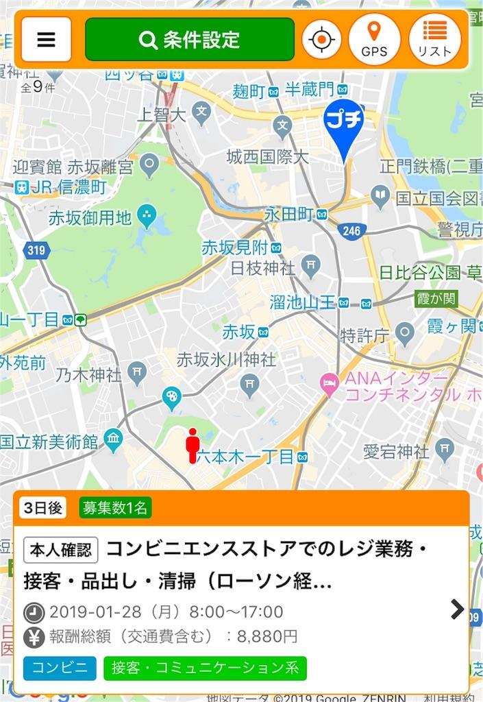f:id:jiji_travel:20190125202059j:image