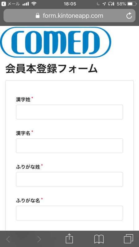 シスモールの本登録画面
