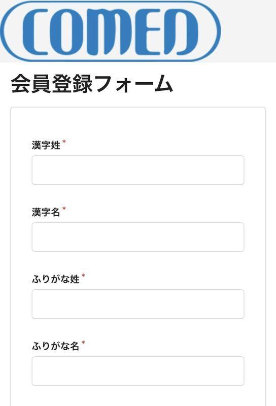 シスモールの仮登録画面