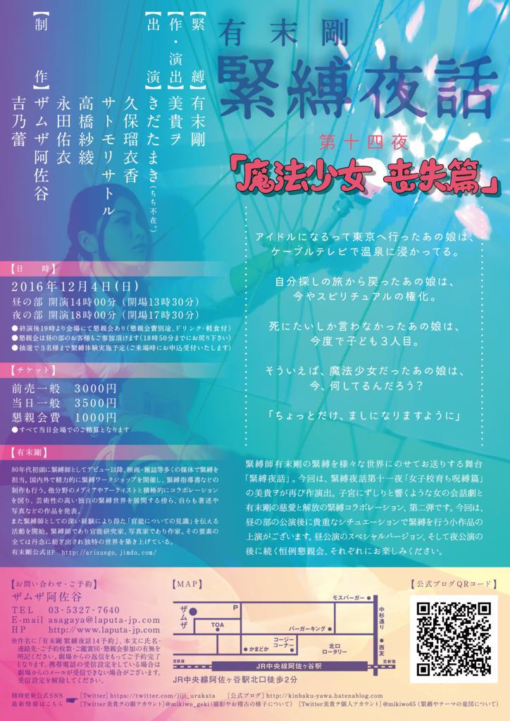 f:id:jiji_urakata:20161101140155j:plain