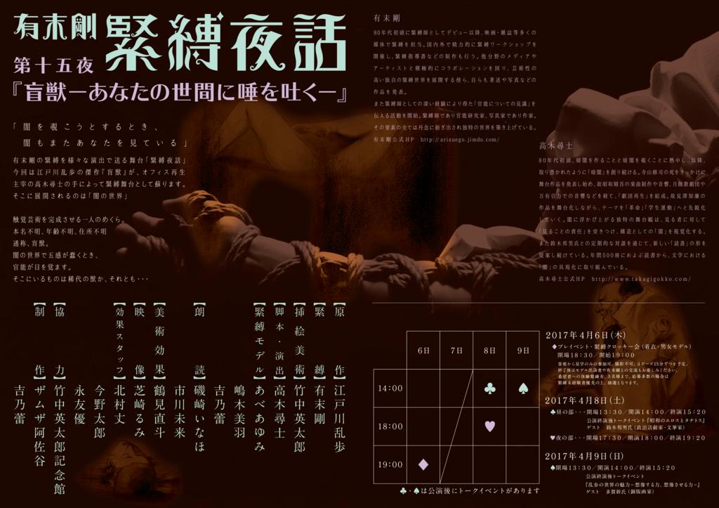 f:id:jiji_urakata:20170216163312j:plain
