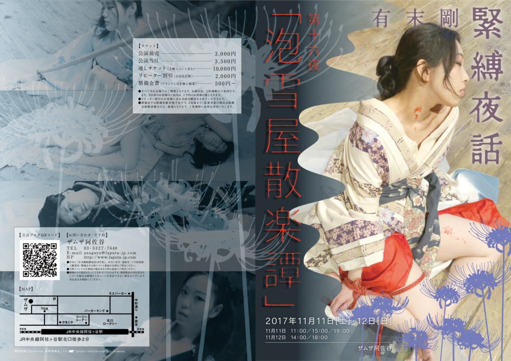 f:id:jiji_urakata:20170907123849j:plain
