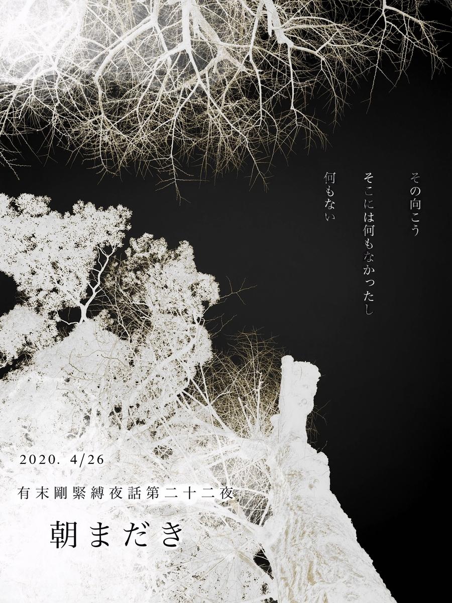 f:id:jiji_urakata:20200310002611j:plain
