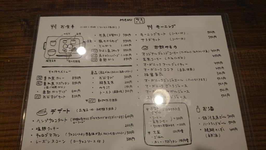 無添加ランチ「喫茶さえき」メニュー