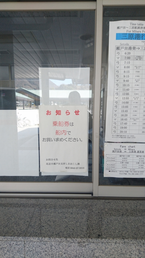 瀬戸田港 三原港 マルト汽船 弓場汽船
