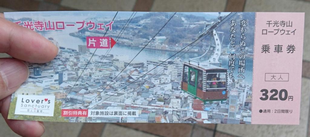 千光寺山頂上行きのロープウェイチケット表
