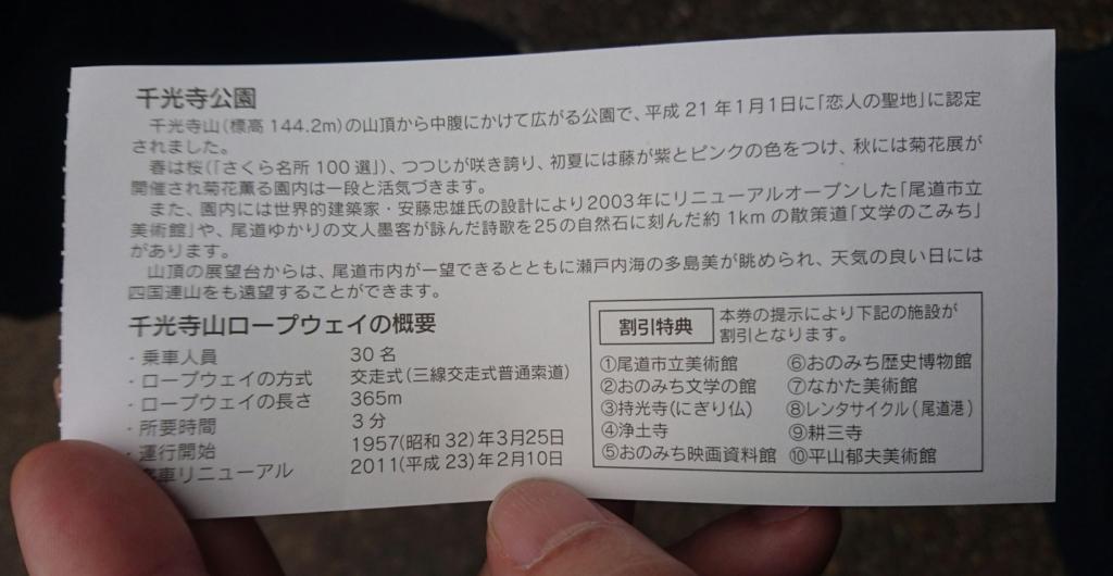 千光寺山頂上行きのロープウェイチケット 裏