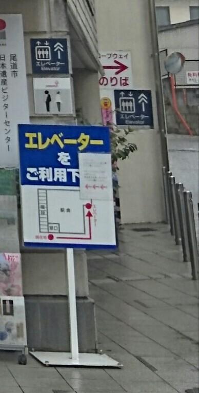 千光寺山頂上行きのロープウェイ 乗り場