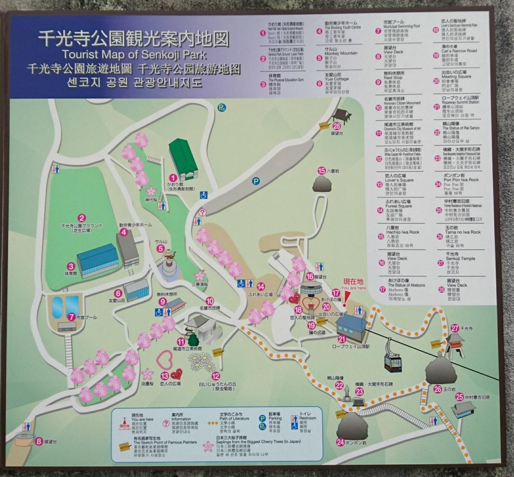 千光寺山頂上行きのロープウェイ 案内図2