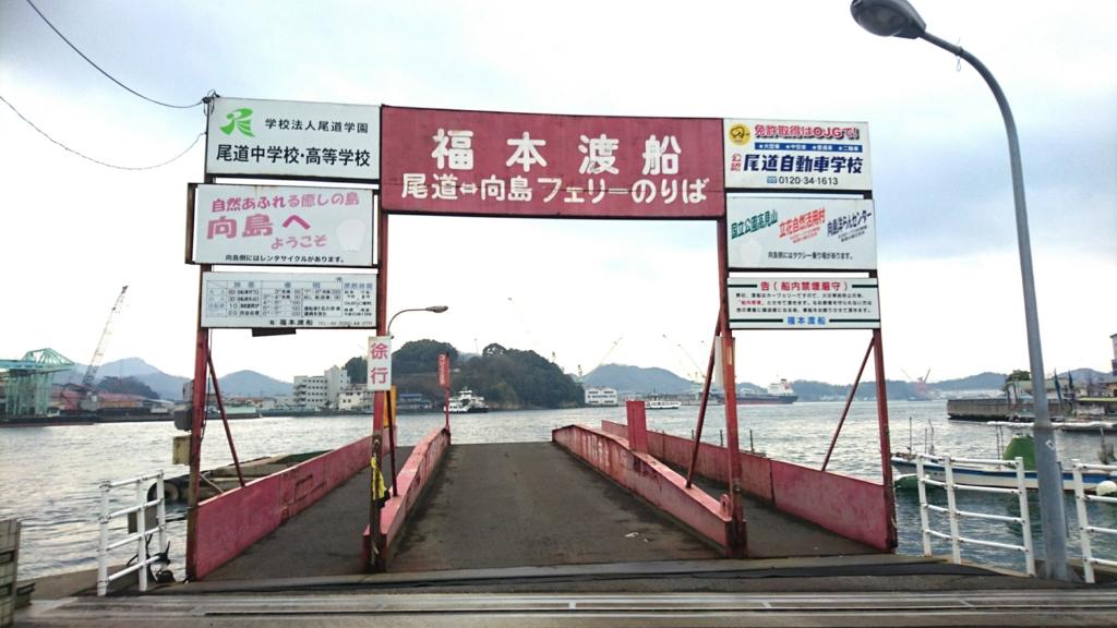 福本渡船2
