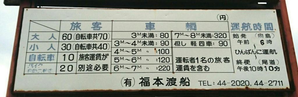 福本渡船 3