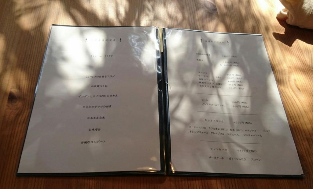 f:id:jijikokkoku:20170304103152j:plain