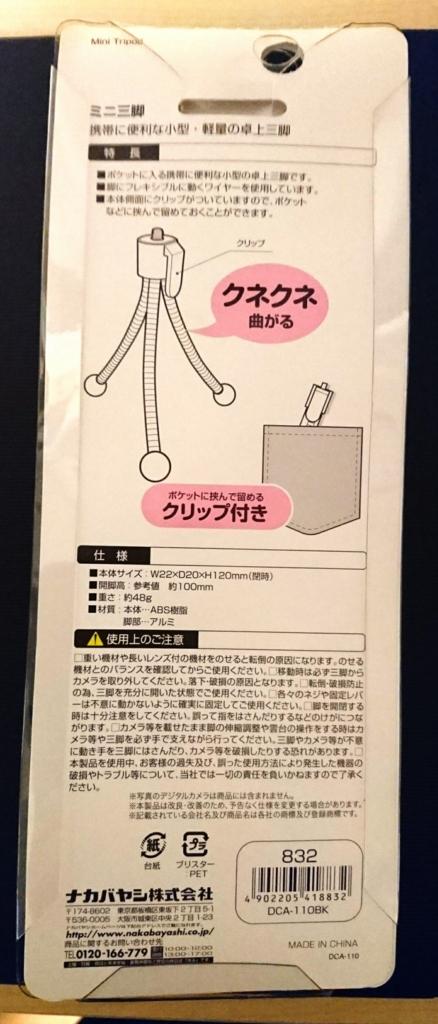 f:id:jijikokkoku:20170314081421j:plain