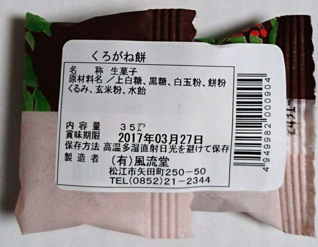 f:id:jijikokkoku:20170322145956j:plain