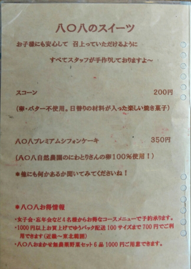 f:id:jijikokkoku:20170322220944j:plain