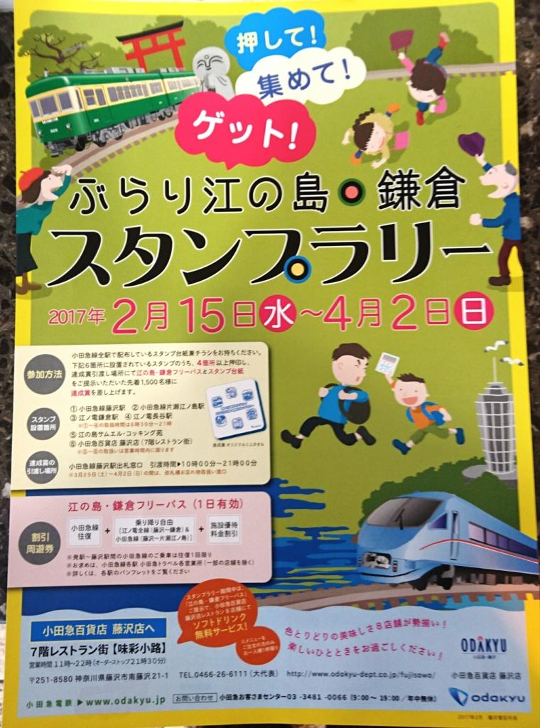 f:id:jijikokkoku:20170326091756j:plain