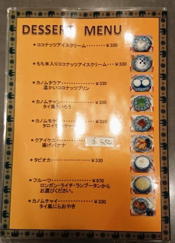 f:id:jijikokkoku:20170329183018j:plain