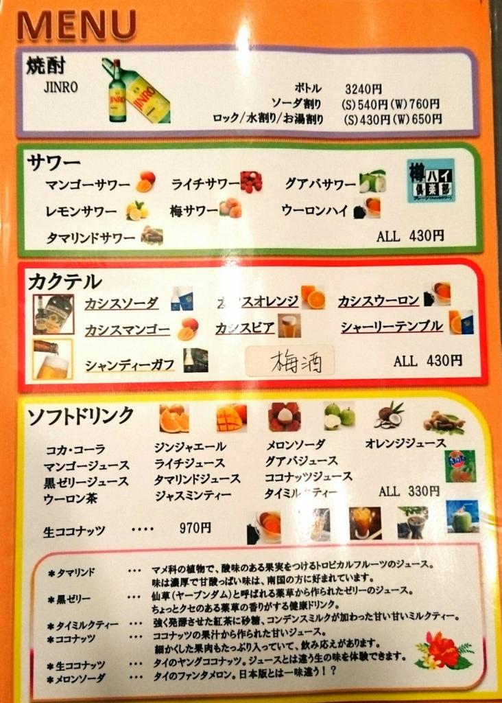 f:id:jijikokkoku:20170329183155j:plain