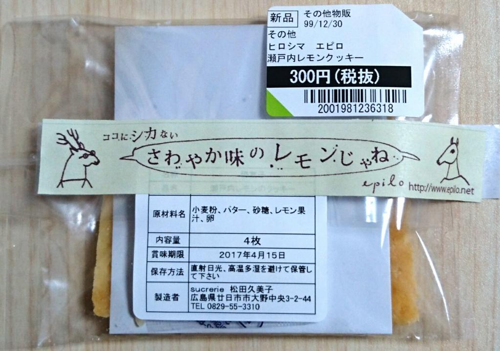 f:id:jijikokkoku:20170406072819j:plain