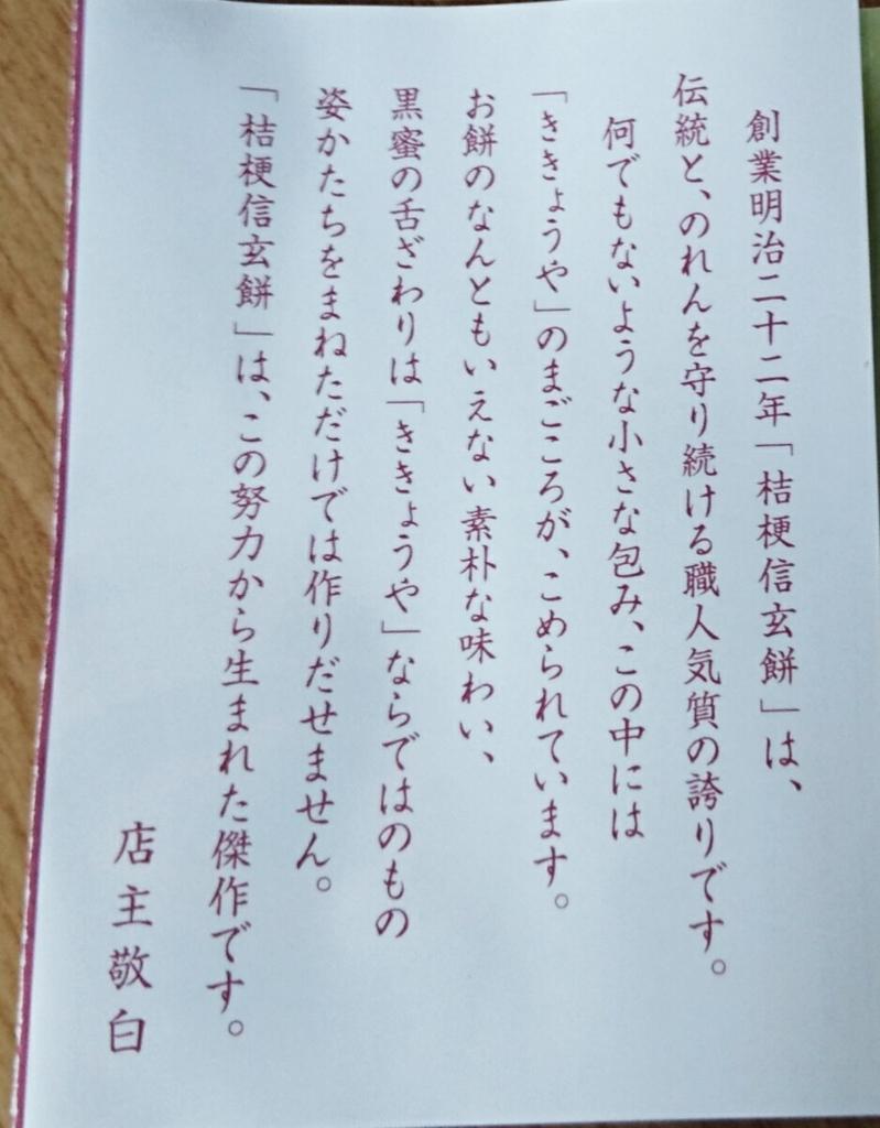 f:id:jijikokkoku:20170417073001j:plain
