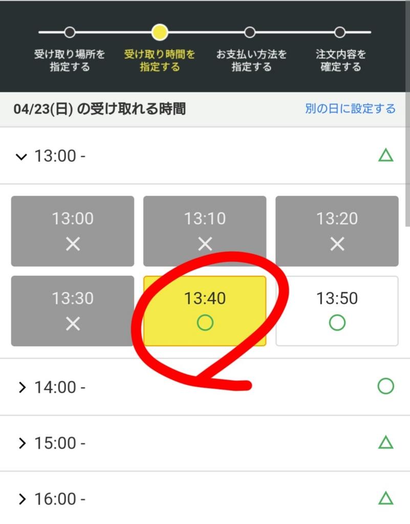 f:id:jijikokkoku:20170425124055j:plain:w200