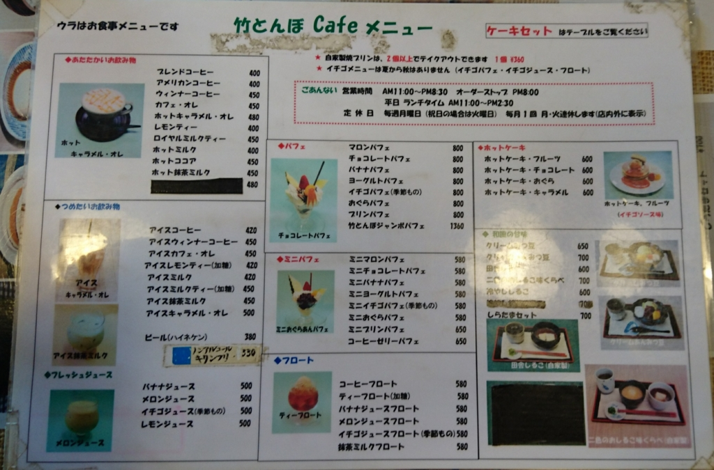 f:id:jijikokkoku:20170517142646j:plain