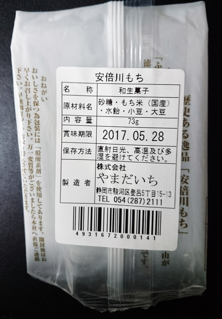 f:id:jijikokkoku:20170527164239j:plain