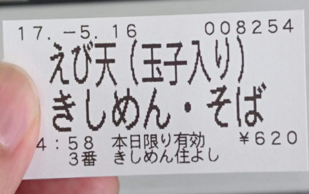 f:id:jijikokkoku:20170601161507p:plain