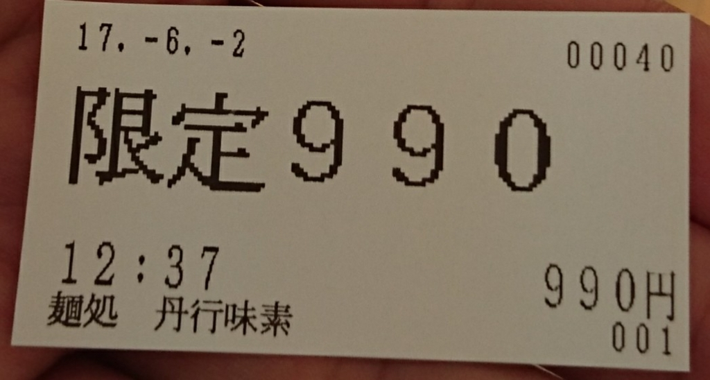 f:id:jijikokkoku:20170602154955j:plain
