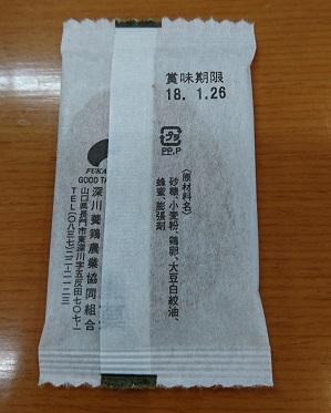 f:id:jijikokkoku:20171113145225j:plain