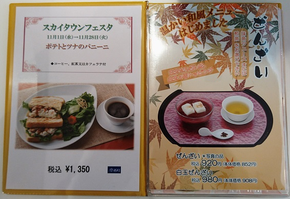 f:id:jijikokkoku:20171114161829j:plain