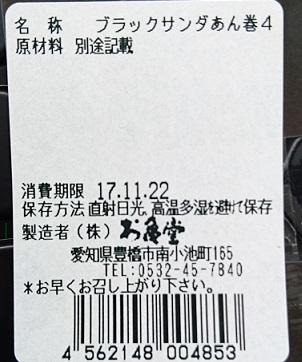 f:id:jijikokkoku:20171121143712j:plain