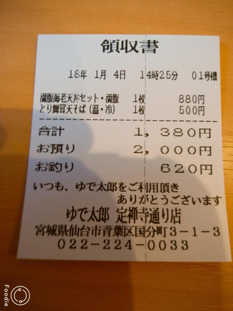 f:id:jijikokkoku:20180216120343j:plain