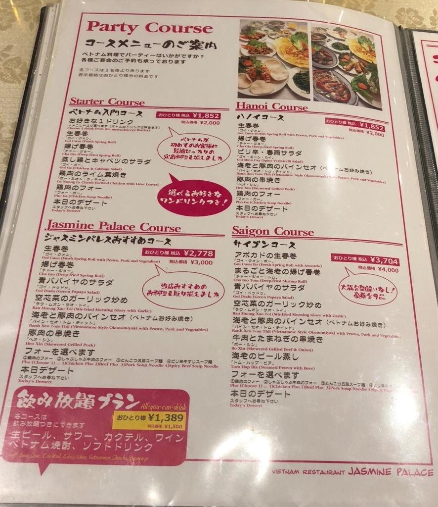 f:id:jijikokkoku:20180307134300j:plain