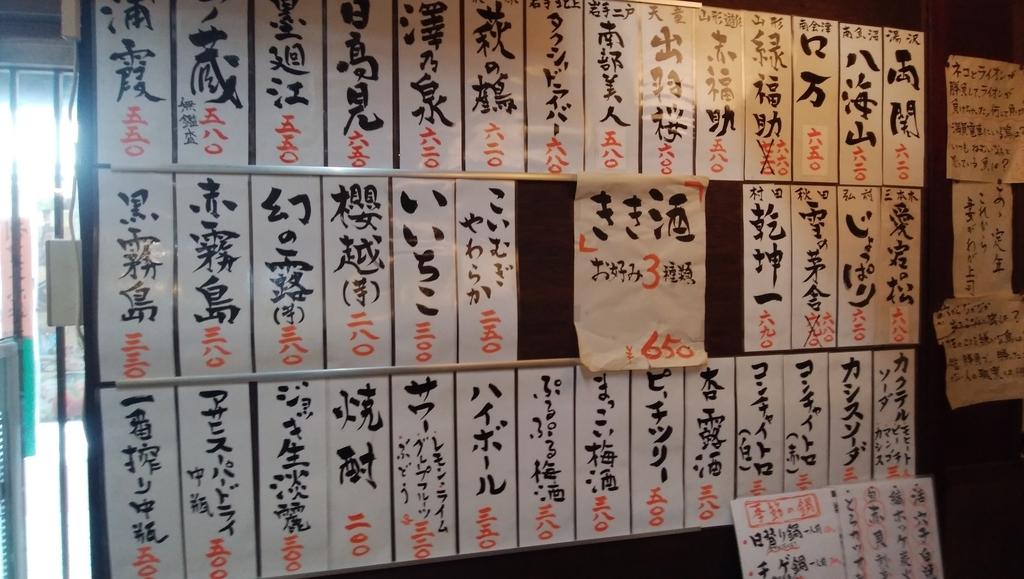 f:id:jijikokkoku:20180925154335j:plain