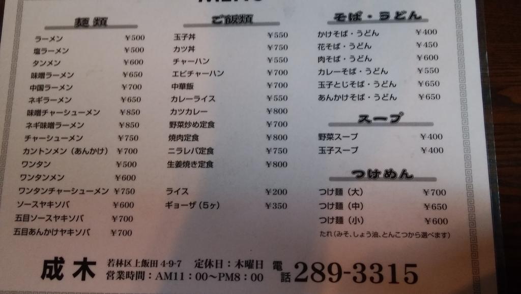 f:id:jijikokkoku:20181225142357j:plain