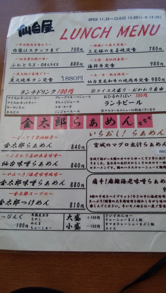 f:id:jijikokkoku:20190130121507j:plain