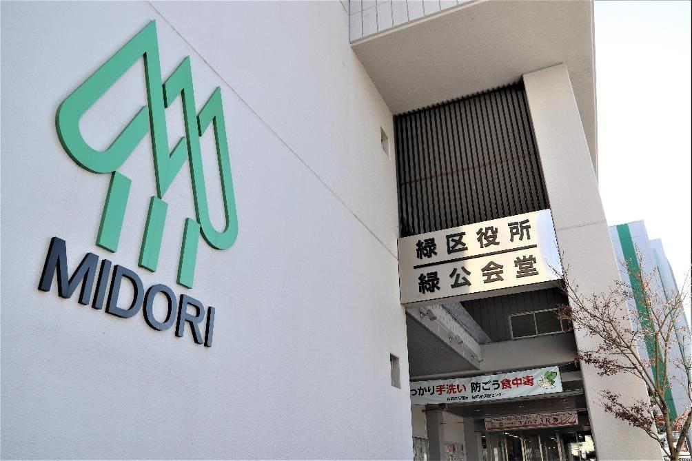 nakayama station midori kuyakusho Ward office 1
