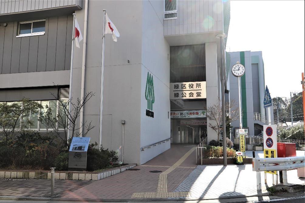 nakayama station midori kuyakusho Ward office 8