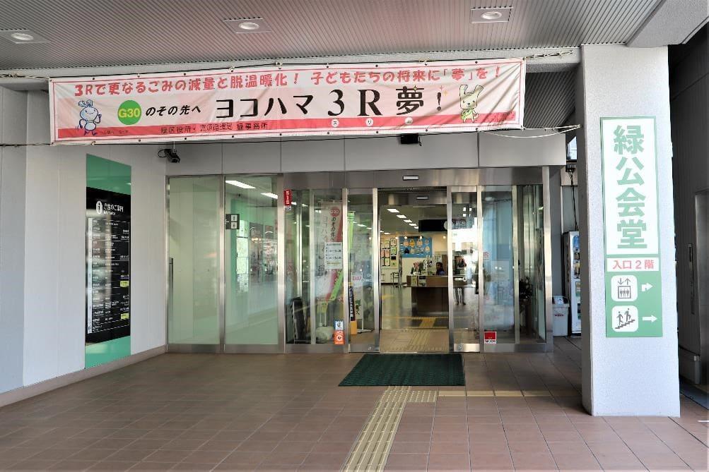 nakayama station midori kuyakusho Ward office 9