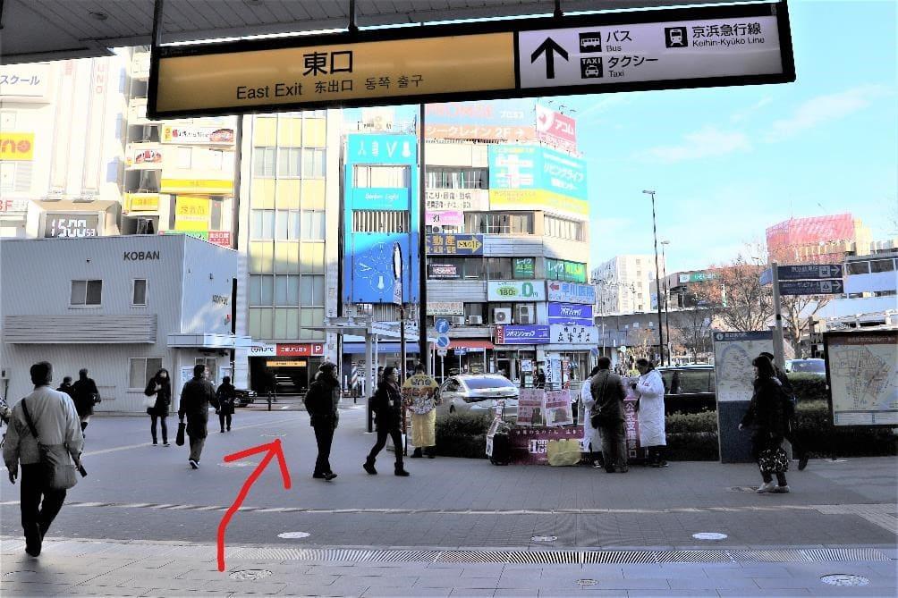 turumi station yokohama city tsurumi kuyakusho Ward office 2