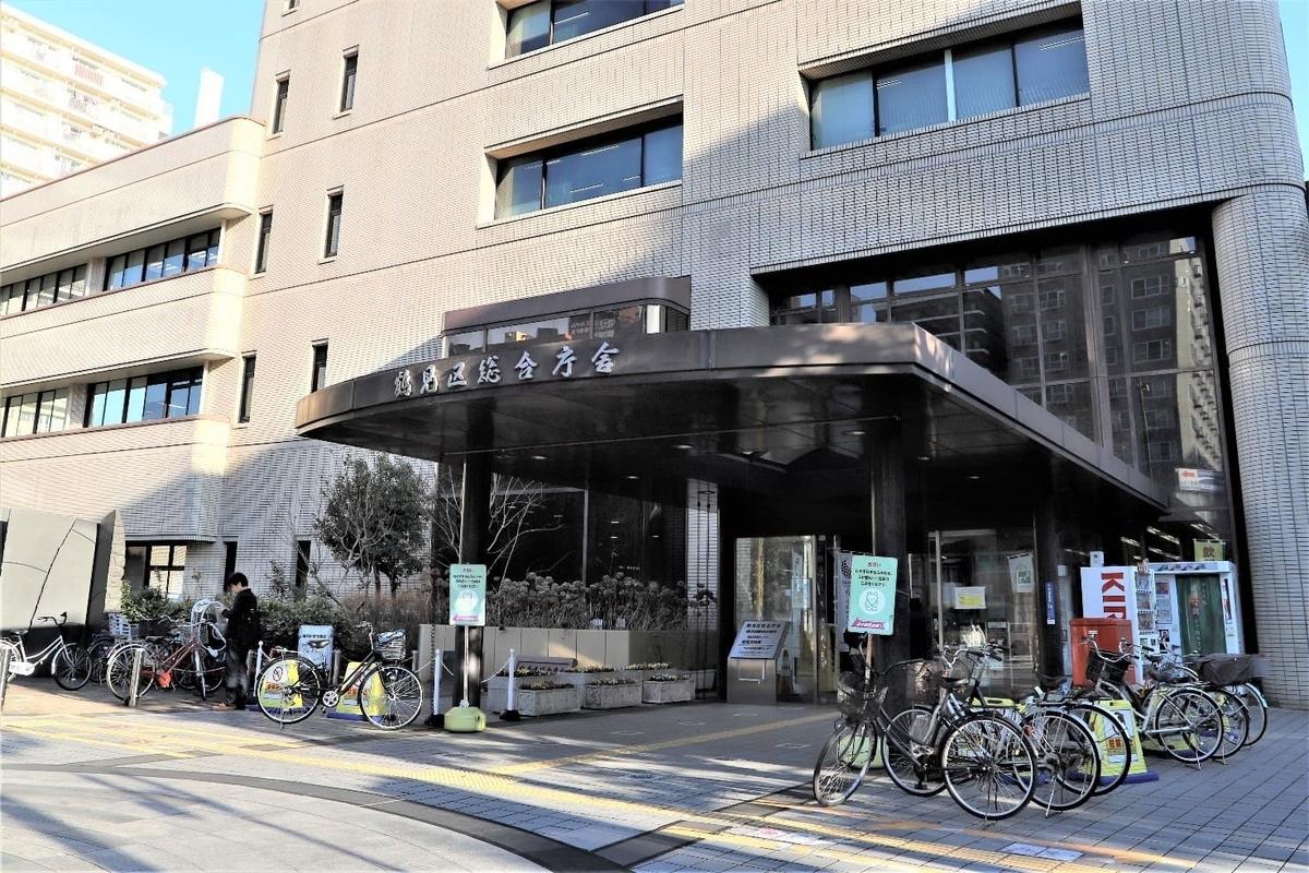 turumi station yokohama city tsurumi kuyakusho Ward office 11