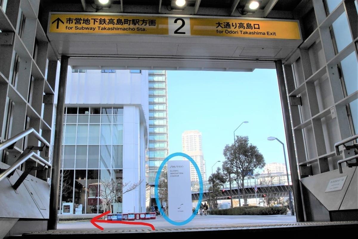 資生堂グローバルイノベーションセンター「S/PARK(エスパーク)5