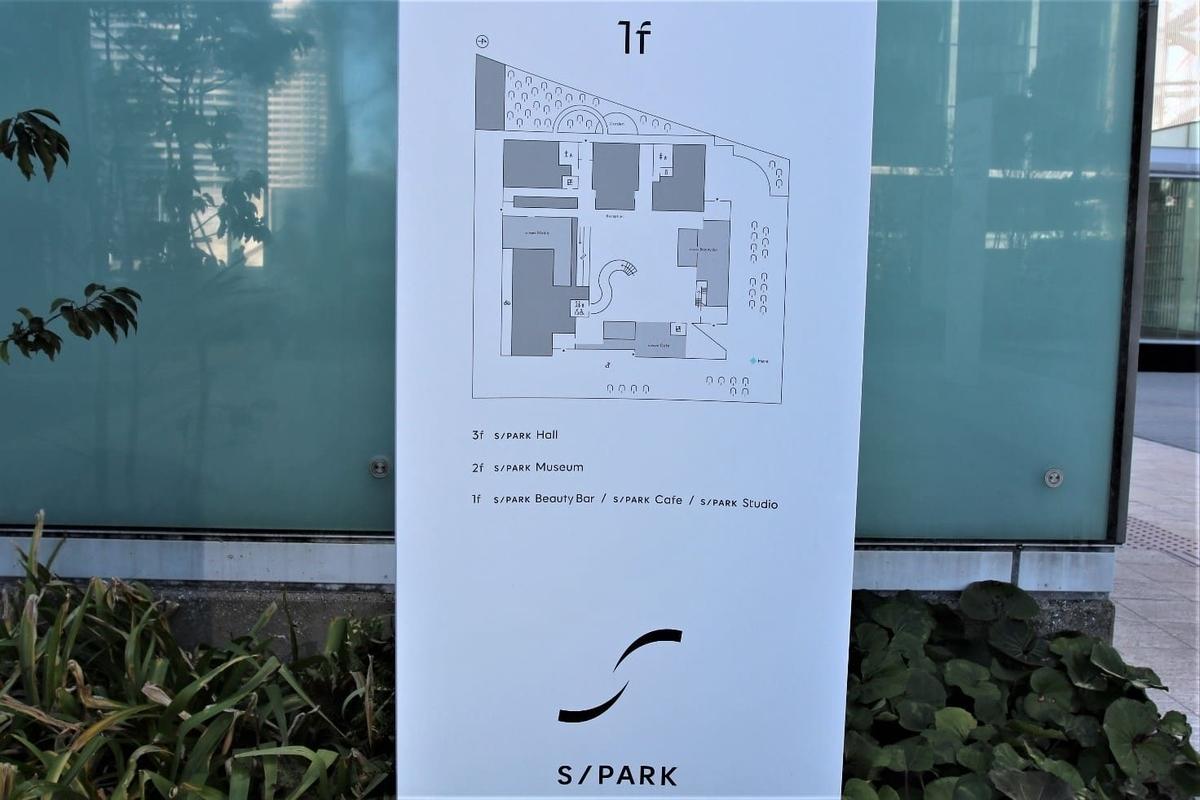 資生堂グローバルイノベーションセンター「S/PARK(エスパーク)9