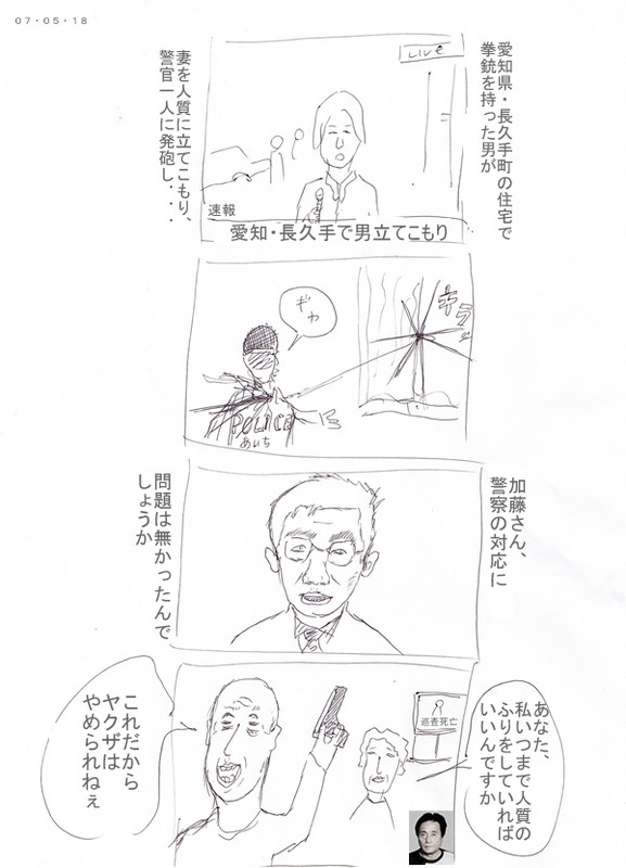 f:id:jijimanga:20080613022917j:image