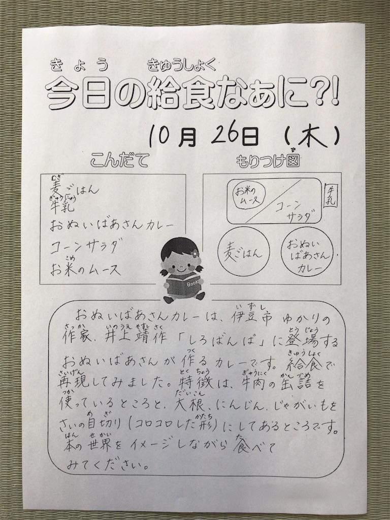f:id:jijiro:20171028102643j:image