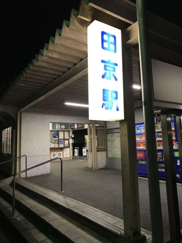 f:id:jijiro:20171210112545j:plain