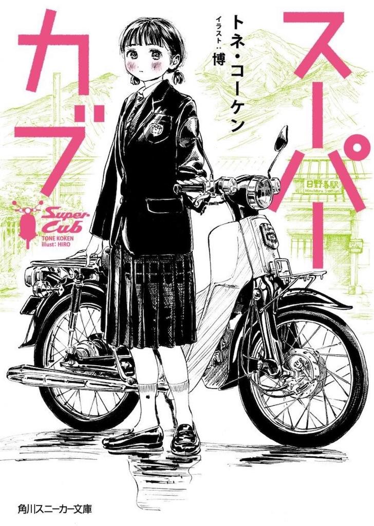 f:id:jijiro:20180419080147j:image