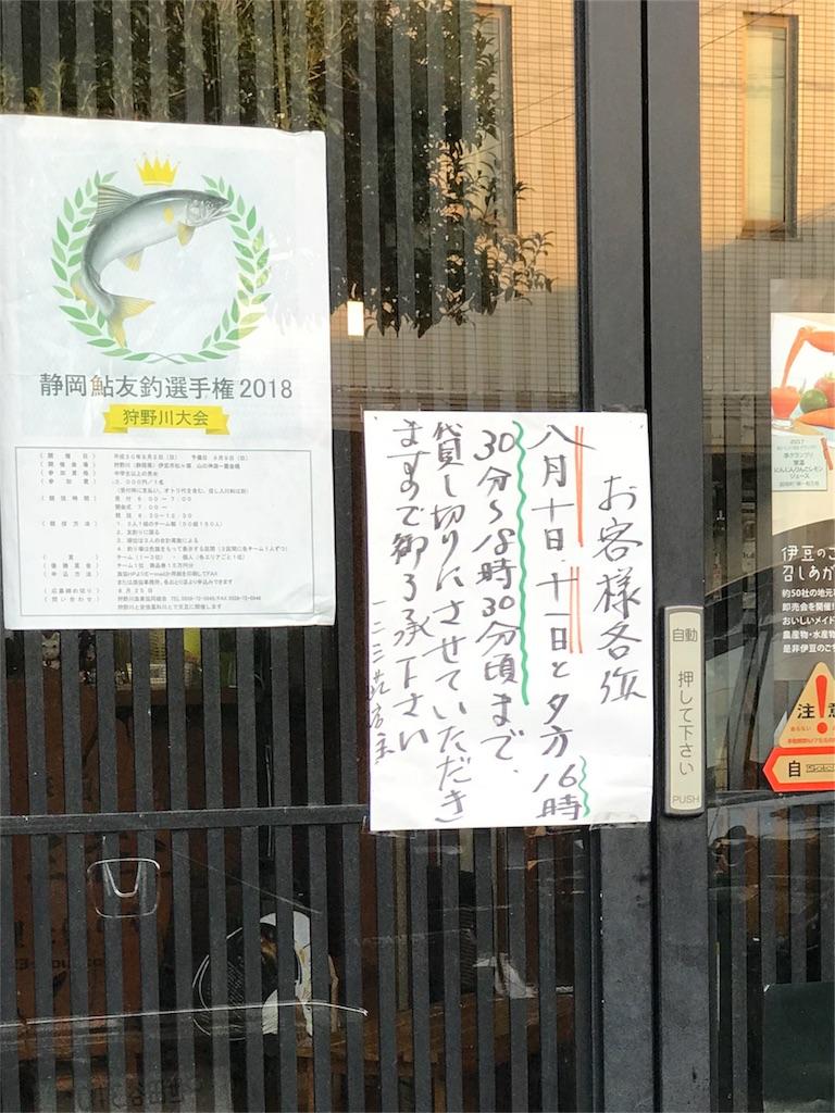 f:id:jijiro:20180812015241j:image