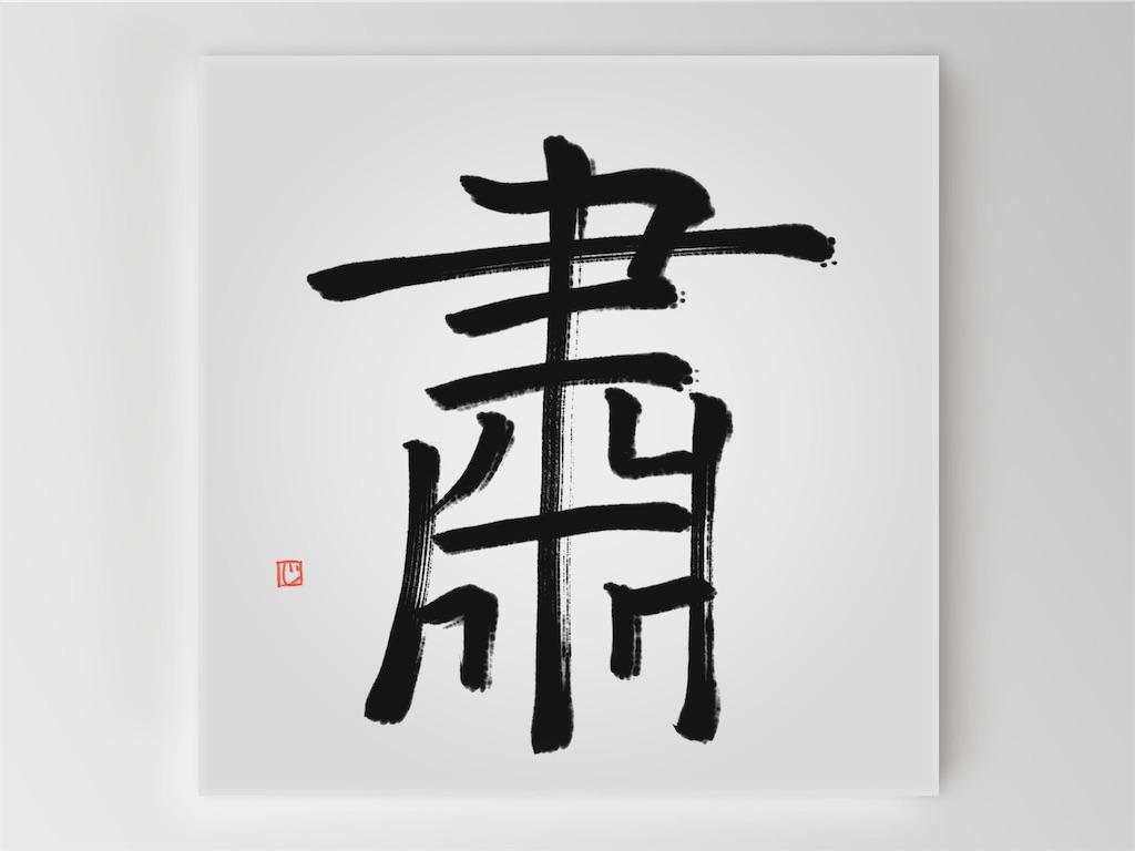 f:id:jijiro:20190217082343j:image